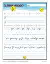 Cursive Y – Cursive Letters Worksheets